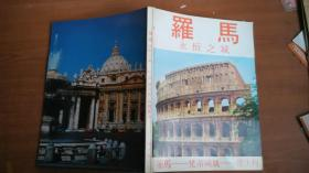 罗马永恒之城(画册)