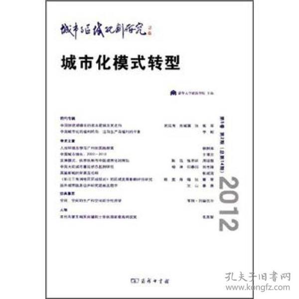 城市与区域规划研究:城市化模式转型(第5卷·第2期·总第14期)