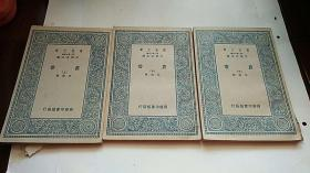 民国出版 万有文库 农书 上中下 全三册 民国二十六年初版