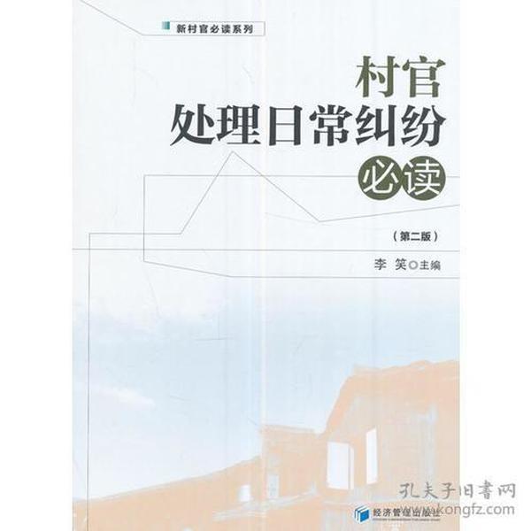 村官处理日常纠纷必读(第二版)
