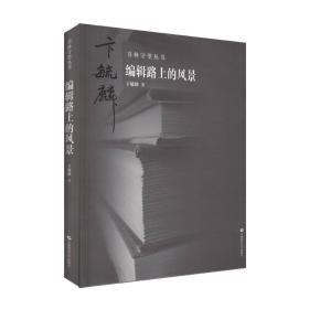 书林守望丛书:编辑路上的风景