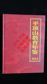 【年鉴】平顶山教育年鉴  2010年