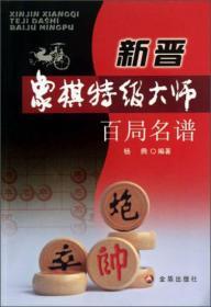 新晋象棋特级大师百局名谱