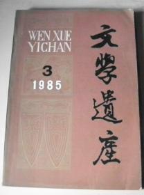 文学遗产(1985-3期)
