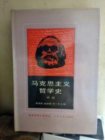 马克思主义哲学史 中册【原版精装】