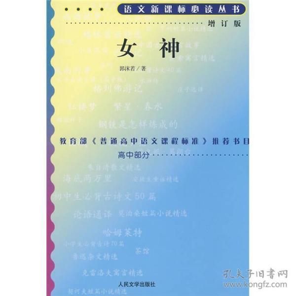 语文新课标必读丛书增订版-女神