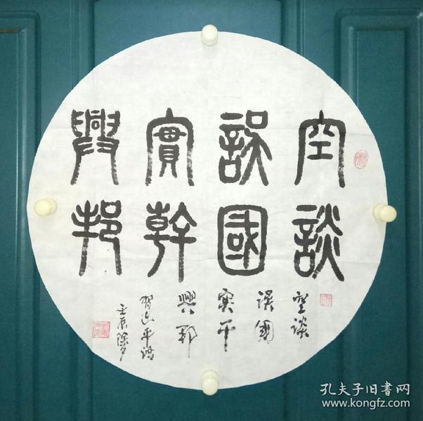 刘振宇团扇书法作品
