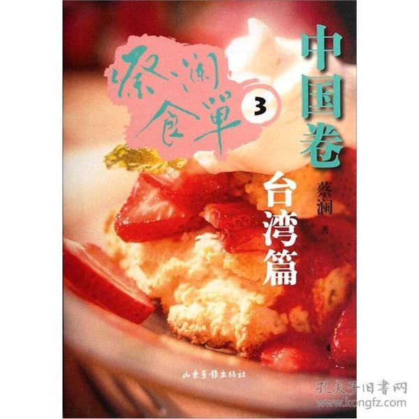 蔡澜食单3