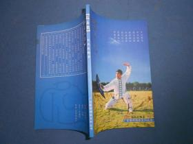 广东蔡李佛拳系列丛书:碎手扇