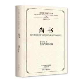 9787534865206英汉双语国学经典 尚书
