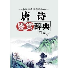 中华诗文鉴赏典丛:唐诗鉴赏辞典