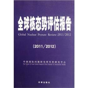 全球核态势评估报告(2011/2012)