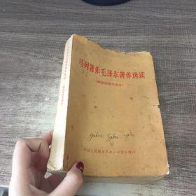 马列著作毛泽东著作选读:政治经济学部分