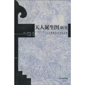 天人诞生图研究:东亚佛教美术史论文集