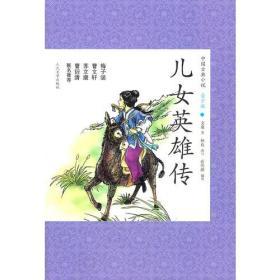 中国古典小说青少版-儿女英雄传