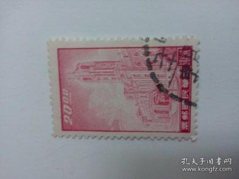 台湾早期信销票 20圆  同一来源中有一枚邮戳中好象显示是1963年