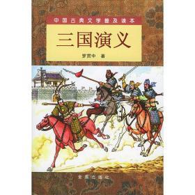 三国演义(精装 上下)(全二册)/中国古典文学普及读本