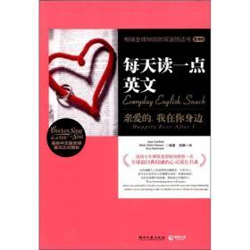 每天读一点英文:亲爱的,我在你身边(爱情卷)