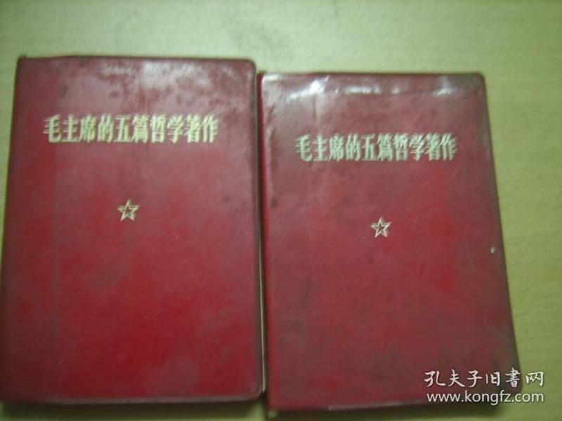 红宝书——2本毛主席的五篇哲学著作