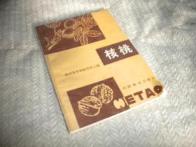 核桃   陕西省果树研究所主编    1980年1版82年2印  中国林业出