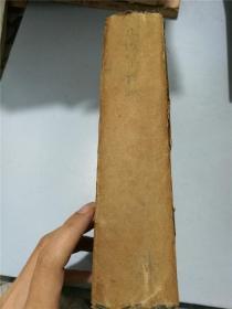 题解中心几何学辞典(硬精装,1941年印,七五品)