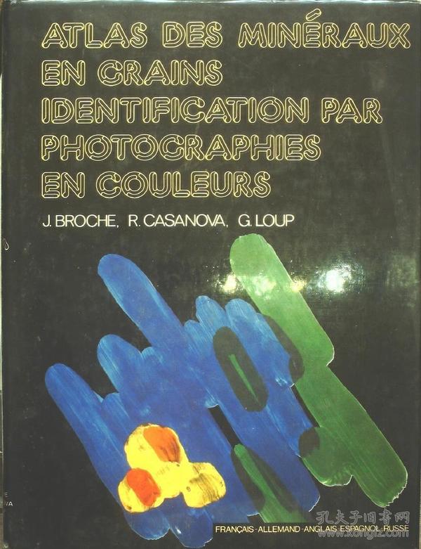 ATLAS DES MINÉRAUX EN CRAINS IDENTIFICATION PAR PHOTOC阿特拉斯的恐惧的光导重工高识别矿物(法语)
