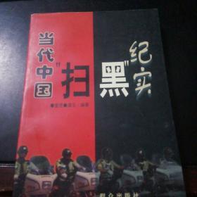 当代中国扫黑纪实