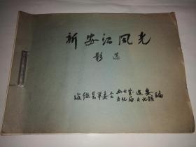 新安江风光影选(共有照片约75张)