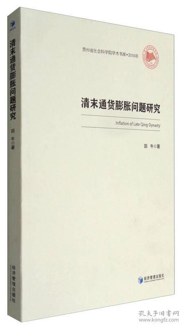 贵州省社会科学院学术书库·2016年:清末通货膨胀问题研究(1900~1911)