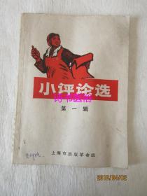 小评论选(第一辑)——上海市出版革命组编辑出版