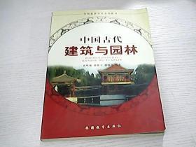 中国古代建筑与园林