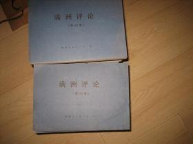 满洲评论(日文复刻版,24本合售)详见描述