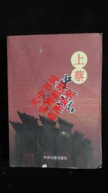 【地方文献】2012年一版一印 :  上蔡史话