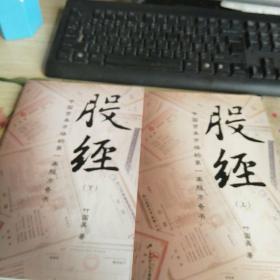 股经——中国资本市场的第一本股市奇书 上下册:上册作者签名本(16开品好如图)