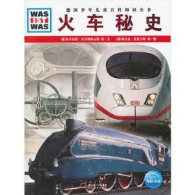 什么是什么:火车秘史