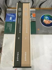 叠翠:浙东越窑青瓷博物馆藏青瓷精品(上下两册,布面精装带函套,品好,一版一印)
