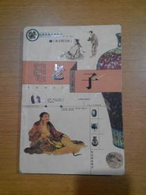 中国传统文化精华:老子