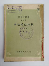 我的生活故事   巴金著    1941年初版