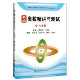 新书--新编奥数精讲与测试-八年级9787542865922(C2530)