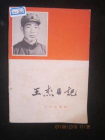 1965年版:王杰日记【前有多页题词】
