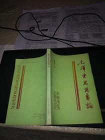 毛泽东思想专论