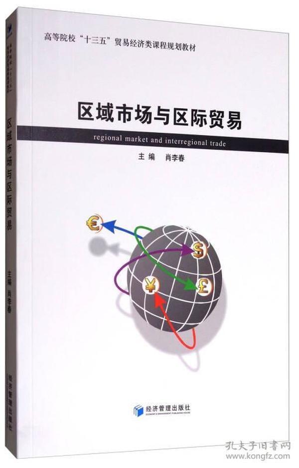 """区域市场与区际贸易/高等院校""""十三五""""贸易经济类规划教材"""