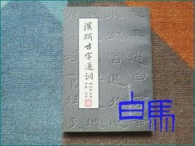 汉碑古字通训 2003年初版