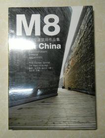 中国当代8位建筑师作品集