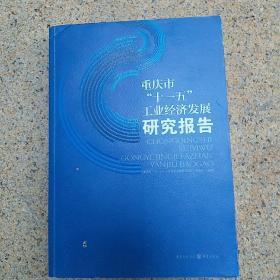 重庆市十一五工业经济发展研究报告