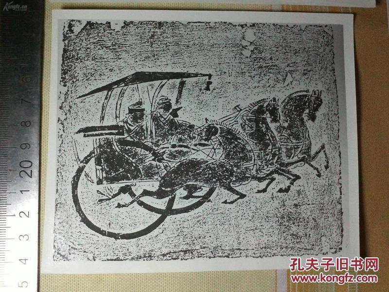 十分精美的汉画像石初拓照片3幅,细节清晰,形象生动,珍品难得一见!!!!!!!!。。。。。。。。。。。。。。。。。。。。。。。。。。。。。。。。。。。。。。。。。。。。。
