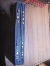 地理研究  2000  1-6