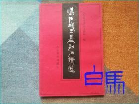 汉任城王墓刻石精选 1998年初版