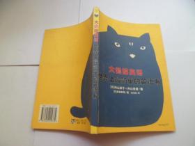 大懒猫英语:世界上最简单的英语书