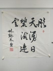 林魁木(书法一张)